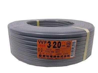 年末ポイント5倍還元セール![送料無料]<あす楽>愛知電線 VVFケーブル 2.0mm×3C 100m巻色 灰色