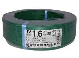 愛知電線 IV1.6mm G<緑>IV電線 600Vビニル絶縁電線 アース線 300m巻 単線