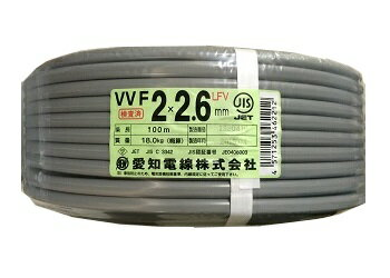 年末ポイント5倍還元セール!「在庫処分価格」[送料無料]愛知電線VVFケーブル 2.6mm×2C 100m巻 灰色