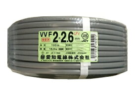 「在庫処分品」 愛知電線VVFケーブル 2.6mm×2C 100m巻 灰色※電線の輪(巻取り)が多少悪いです 使用には問題ございません※