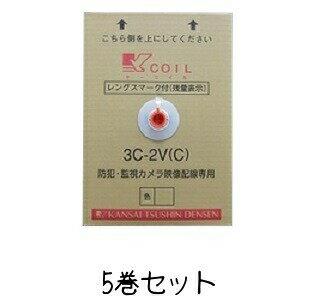 年末ポイント5倍還元セール!関西通信電線3C-2V(C) 同軸ケーブル K-COIL 300m巻 色 黒 5巻セット