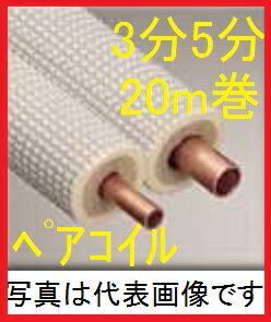 数量限定 UACJ銅管 SF-P3520 プリゾールチューブSF エアコン配管 3分5分 ペアチューブ/ペアコイル 新冷媒対応 20m巻
