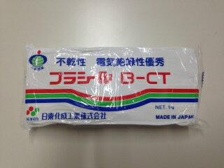 【あす楽】[送料無料]日東化成工業B-CT 一般パテ プラシール 不乾性/電気絶縁性 20個入り ホワイト色 1kg