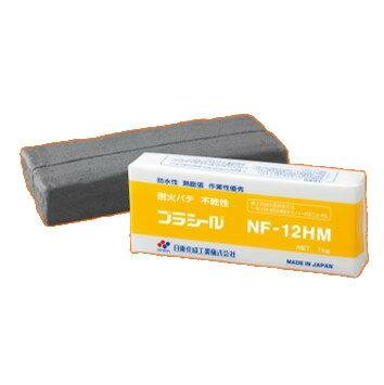 <あす楽>日東化成工業NF-12HM 耐火パテ 不乾性/防水性/熱膨張性 グレー色 1kg