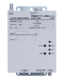 DXアンテナ ECG12M1 同軸線モデム 親機