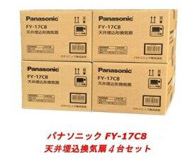 パナソニック FY-17C8 天井埋込形換気扇 ルーバーセットタイプ 4台セット 換気扇 FY-17C7 代替品