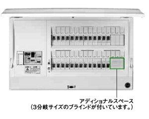 期間限定ポイント2〜5倍!日東工業HCD3E5-143FHCD型ホーム分電盤 ドア付アディショナルスペース付単相3線式単3中性線欠相保護付漏電ブレーカ付主幹容量50A分岐回路数14+予備3