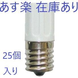 在庫処分品 三菱電機 FG-1E グロースタータ(グロー球/点灯管) 25個入り