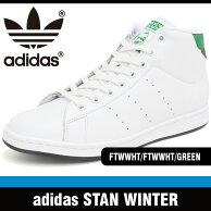 アディダススニーカーメンズレディーススタンウィンターホワイト/ホワイト/グリーンadidasSTANWINTERFTWWHT/FTWWHT/GREENWHITE/GREENS80498