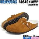 ビルケンシュトック ボストン ボア ファー サンダル 冬 メンズ ミンク BIRKENSTOCK BOSTON FUR MINK 1001140 1001141