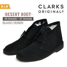 クラークス デザートブーツ メンズ ブラック スエード 黒 Clarks DESERT BOOT BLACK SUEDE G(スタンダードワイズ) 26138227
