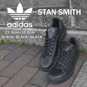 アディダス スタンスミス メンズ レディース スニーカー ブラック/ブラック 黒 adidas STANSMITH M20327