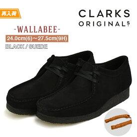 クラークス ワラビー ブラック スエード G(スタンダード) 替え紐付 Clarks WALLABEE BLACK SUEDE 26155519
