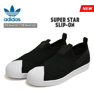 アディダス スーパースター スリッポン スニーカー メンズ レディース ブラック/ブラック/ブラック 黒 紐なし 通学 adidas SUPERSTAR SLIP-ON BLACK/BLACK/BLACK FW7051