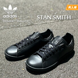アディダス スタンスミス メンズ レディース スニーカー ブラック/ブラック サステナブル 人気 定番 通勤 通学 adidas STANSMITH BLACK/BLACK FX5499