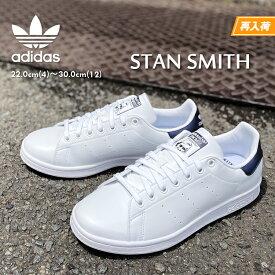 アディダス スタンスミス メンズ レディース スニーカー ホワイト/ネイビー サステナブル 人気 定番 通勤 通学 adidas STANSMITH WHITE/NAVY FX5501