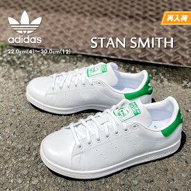 スタンスミス アディダス メンズ レディース スニーカー ホワイト/グリーン サステナブル 人気 定番 通勤 通学 adidas STANSMITH WHITE/GREEN FX5502