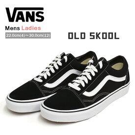 VANS バンズ オールドスクール スニーカー メンズ レディース ブラック/ホワイト OLD SKOOL VN000D3HY28