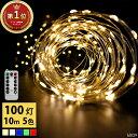 【送料無料】フェアリーライト ワイヤーライト ジュエリーライト 屋外 ガーランド USB式 10m LED100球 リモコン イル…