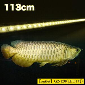 【ポイント5倍!9日20時-16日2時】【アウトレット】アロワナ ライト LED 1列タイプ 金龍 120cm水槽用 照明 LED 水中 水中蛍光灯 アクアリウム 熱帯魚 アジアアロワナ用 でんらい セール お得 G2-120