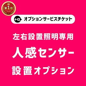 【商品と一緒にご購入下さい】 オプションチケット人感センサー左右設置