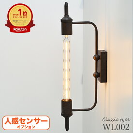 ブラケットライト クラシック ビンテージ LED 照明 壁 壁掛け アンティーク ランプ ウォール 照明器具 レトロ おしゃれ インダストリアル 北欧 マリン 洗面所 型番WL002