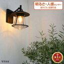 照明 おしゃれ 屋外 玄関 外灯 防雨 玄関照明 玄関外灯 人感センサー ブラケット ポーチ 庭 壁掛け ウォール ライト …