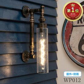 玄関 照明 古びたアンティーク調の配管ポーチライト 外灯 門灯 レトロ アンティーク インダストリアル スチームパンク 壁掛け照明ト ブラケットライト ランプ LED 洗面所 型番WP012