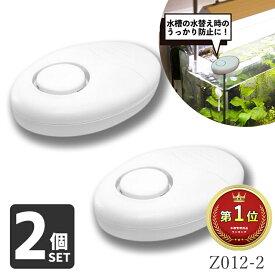 2個セット 水漏れセンサー 大音量 小型 電池式 ブザー 水槽用品 水感センサー 水槽 浴槽 風呂 Z012-2