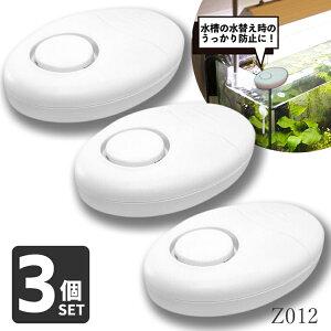 【本日ポイント5倍】3個セット 水漏れセンサー 大音量 小型 電池式 ブザー 水槽用品 水槽 浴槽 風呂 水漏れ 検知センサー アラーム 水感センサー プール ワイヤレス Z012-3 送料無料