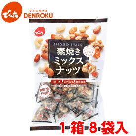 でん六 素焼きミックスナッツ〈小袋入り〉 200g×8袋入 ロカボ【ケース販売】