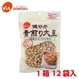 でん六 素煎り大豆 75g×12袋入【ケース販売】節分 豆まき 個包装