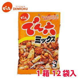 でん六 ミックス 62g×12袋【ケース販売】 おつまみ 柿の種 ピーナッツ 小魚 豆菓子 あられ せんべい ピーナッツの日