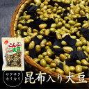 でん六 こんぶ入り大豆80g×12袋入【ケース販売】