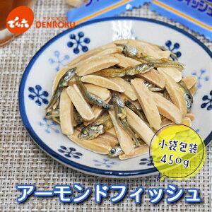 アーモンドフィッシュ 450g(小袋約87袋入り)でん六 おつまみ おやつ 小魚 健康 低糖質 ロカボ 小分け 個包装