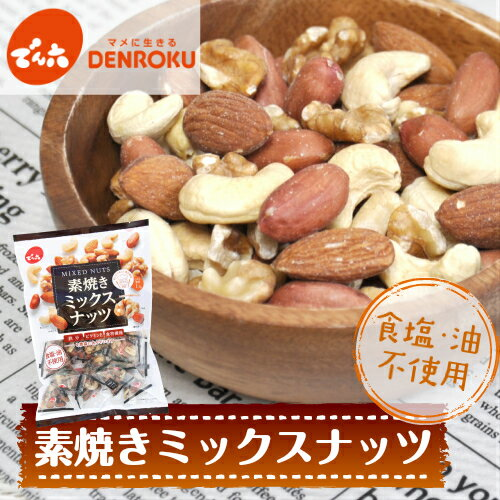 でん六 素焼きミックスナッツ〈小袋入り〉 200g×8袋入【ケース販売】☆nuts☆
