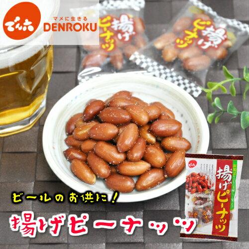 でん六 小袋揚げピーナッツ 120g×10袋入【ケース販売】