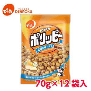 でん六 ポリッピー〈4種のチーズ味〉70g×12袋入 ピーナッツ 豆菓子 おつまみ【ケース販売】