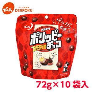 でん六 ポリッピー チョコ 72g×10袋入【ケース販売】ピーナッツ チョコレート スタンドパック ピーナッツの日