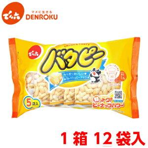 でん六 バタピー パック 150g×12袋入 おつまみ ピーナッツ 落花生【ケース販売】