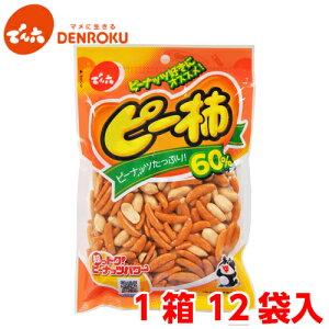 でん六 柿ピー ピー柿 160g×12袋入 おつまみ 豆菓子 ピーナッツ 柿の種 落花生【ケース販売】