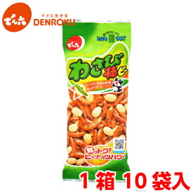 でん六 Eサイズ わさび柿ピー70g×10袋入【ケース販売】
