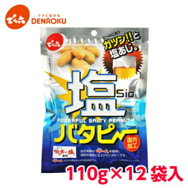 でん六 塩 バタピー 110g×12袋入【ケース販売】バター ピーナッツ おつまみ おやつ ピーナッツの日