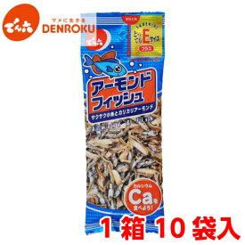 でん六 アーモンドフィッシュ〈Eサイズプラス〉28g×10袋入 ロカボ【ケース販売】アーモンド 小魚 プチプラ