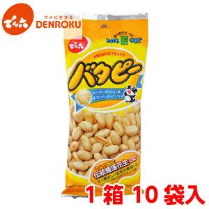 でん六 バタピー 60g×10袋入 おつまみ ピーナッツ 落花生【ケース販売】