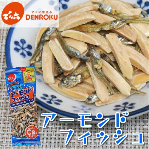 でん六 アーモンドフィッシュ〈Eサイズプラス〉28g×10袋入【ケース販売】アーモンド/小魚 プチプラ