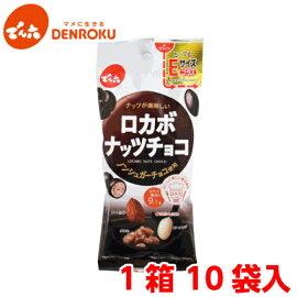 【新商品】でん六ロカボナッツチョコ〈Eサイズプラス〉34g×10袋入【ケース販売】