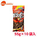 でん六 ポリッピー チョコ 55g×10袋入 ピーナッツ チョコレート【ケース販売/Eサイズ】