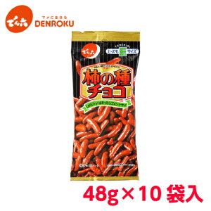 柿の種 チョコ 48g×10袋入 【ケース販売/Eサイズ】 でん六 チョコレート 柿の種 おつまみ スイーツ
