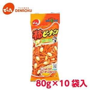 柿ピー 80g×10袋入 【ケース販売/Eサイズ】でん六 柿の種 ピーナッツ おつまみ 落花生